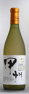 シャンモリワイン 柑橘香 甲州 2008