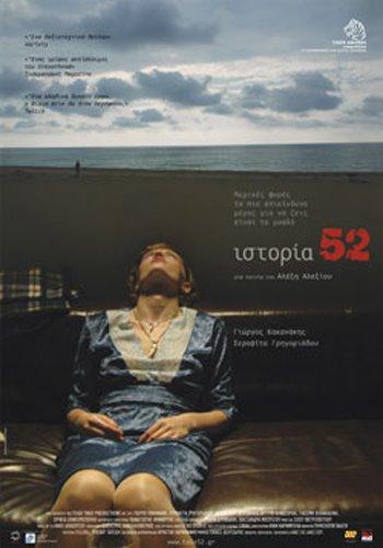 Ιστορία 52, Poster