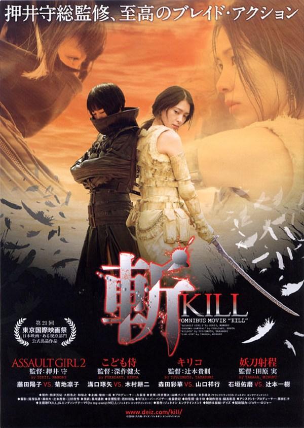Kiru Kill