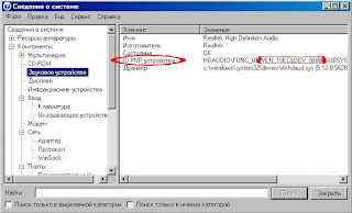 Сведения о системе, msinfo32, msinfo32.exe