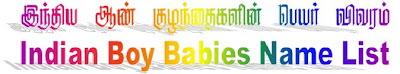 Tamil boy kids name particulars