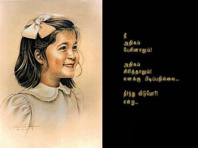 love poems tamil. tamil love poems in tamil. love poems in tamil; love poems in tamil