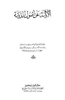 Menjawab Tuduhan: 'Wahabi' Telah Memalsukan Kitab Al-Ibaanah ?