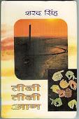 तीली तीली आग (कहानी संग्रह)-सामयिक प्रकाशन, नई दिल्ली