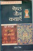 श्रेष्ठ जैन कथाएं(कहानी संग्रह)-सामयिक प्रकाशन, नई दिल्ली
