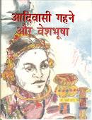 आदिवासी गहने और वेशभूषा- साक्षरा प्रकाशन, दिल्ली