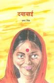 दयाबाई-(कहानी-नवसाक्षरों के लिए)-नेशनल बुक ट्रस्ट, नई दिल्ली
