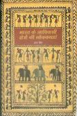 भारत के आदिवासी क्षेत्रों की लोककथाएं-नेशनल बुक ट्रस्ट,नई दिल्ली