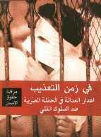 أفرجوا عن مصر