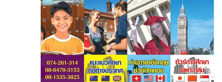 กิจกรรมเกี่ยวกับศึกษาต่อในต่างประเทศ