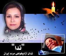 ندای آزادی ايران
