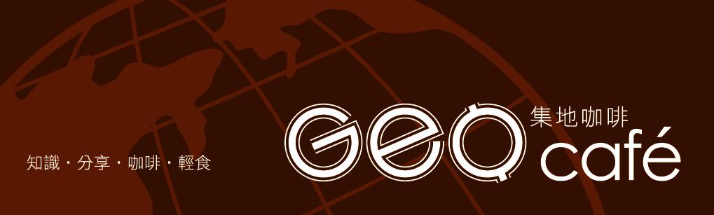 GEO café (集地咖啡)