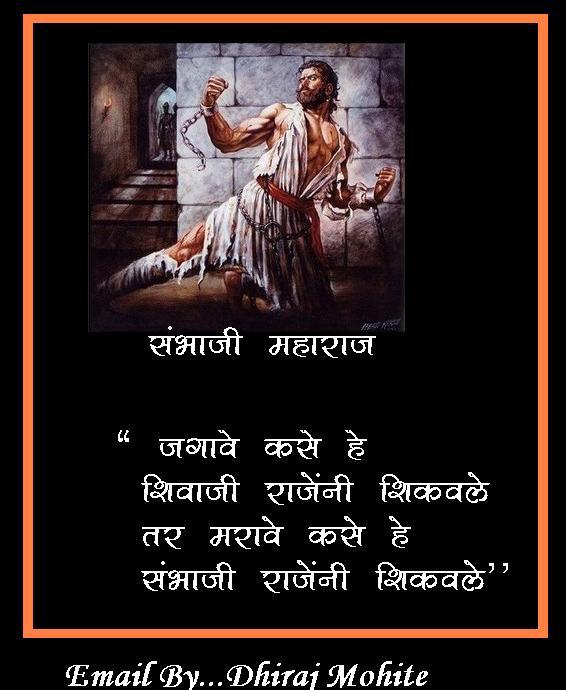 sambhaji photo free download holidays oo