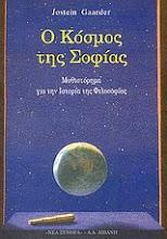 Βιβλίο των ημερών