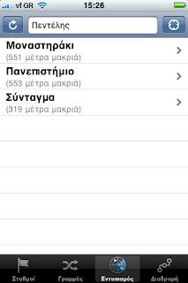 Athens Transit: Review ελληνική εφαρμογή για τα ΜΜΜ Mobile%20Photo%2012%20%CE%99%CE%B1%CE%BD%202010%2015%2029%2025