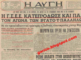 Επιστροφή στο 1953