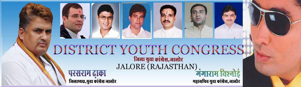 District Youth Congress, Jalore (Rajasthan)जिला युवा कांग्रेस जालोर