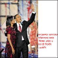 The Ittefaq news pic of Obama
