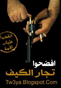 حملة التوعية ضد المخدرات