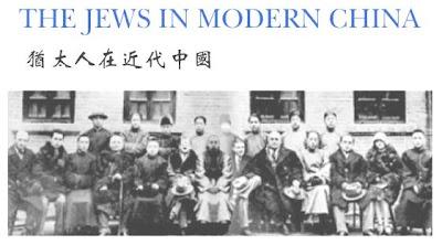 Resultado de imagen para JEWS CHINA