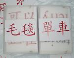 中英文字卡集體印刷
