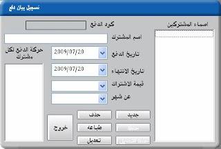 الاصدار الثاني برنامج Smart System