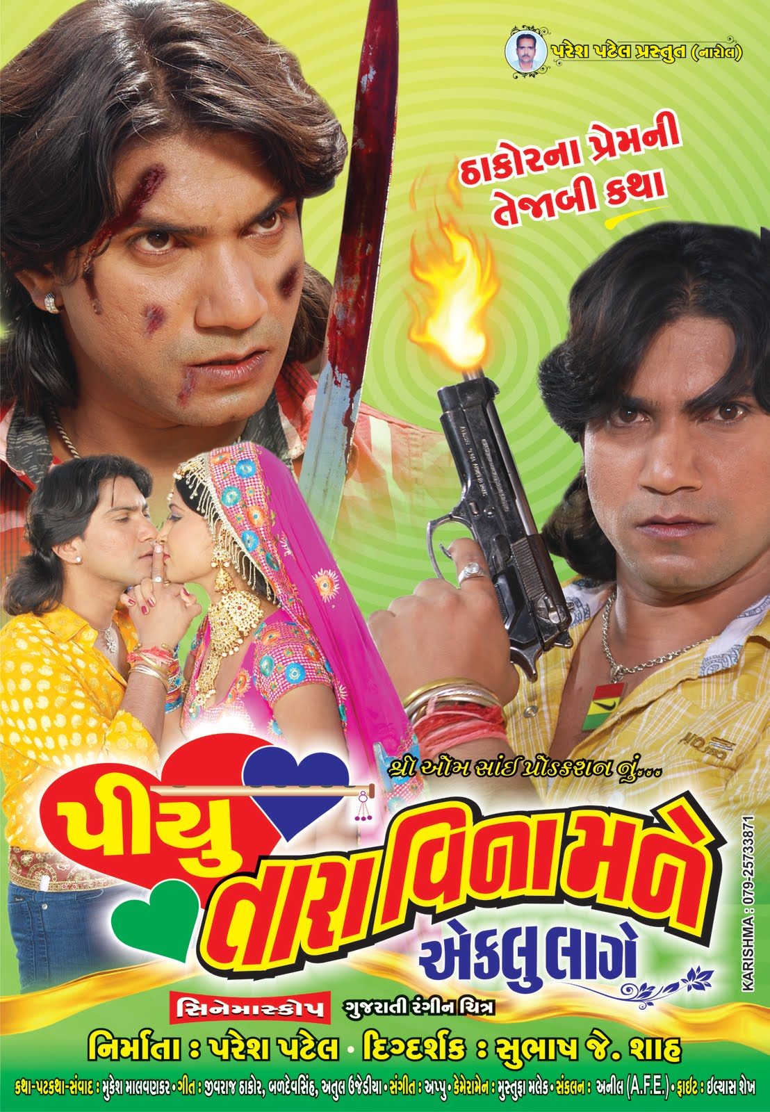 GUJARATI GUPSUP-NEWS: MOVIE POSTER VIKRAM THAKORE GUJARATI MOVIE STAR
