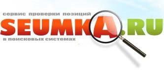 Сервис проверки позиций SeUmka. Мониторинг положения сайта в поисковых системах.