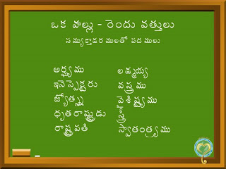 Labels: Telugu Lesson