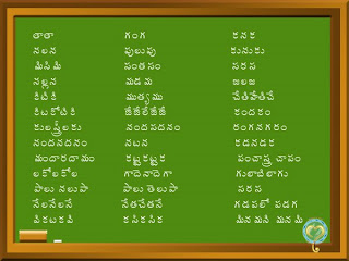 telugu too want to know more words like this in telugu go on read them