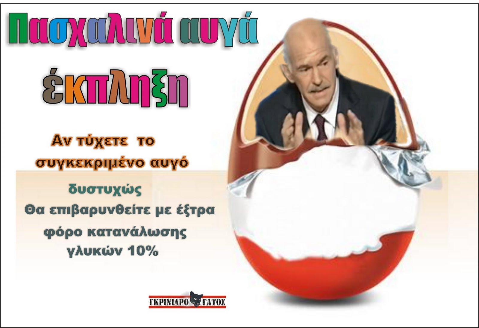 http://3.bp.blogspot.com/_l8shCq5yeSg/S7JSirM0xPI/AAAAAAAAA5w/SUIwQANBOeo/s1600/%CE%A0%CE%B1%CF%83%CF%87%CE%B1%CE%BB%CE%B9%CE%BD%CE%AC+%CE%B1%CF%85%CE%B3%CE%AC+%CE%AD%CE%BA%CF%80%CE%BB%CE%B7%CE%BE%CE%B7+%CE%B3%CE%B1%CF%80.jpg