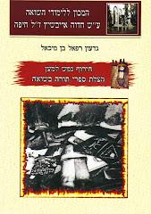 גדעון רפאל בן-מיכאל: חירוף נפש למען הצלת ספרי תורה בשואה