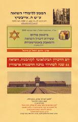 גדעון רפאל בן-מיכאל {עורך}: ביטאון פורום שמירת זיכרון השואה. עד היום יצאו 40 ביטאונים.