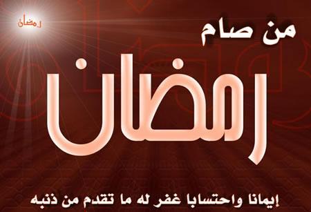 رمضان بين سلمى ومنى 2586_1157411989