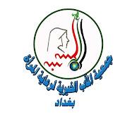 شعار جمعية المآب الخيرية لرعاية المرأة