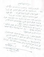 تزكية من الشيخ الفاضل أحمد الكبيسي