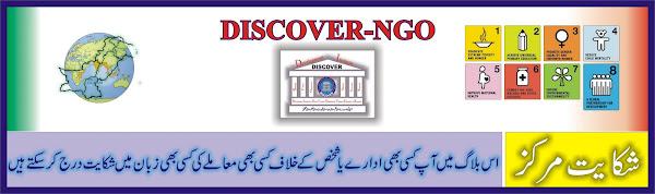 Discover Comlpaint Centre 1 Urdu