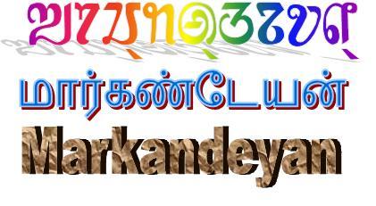 மார்கண்டேயன் (markandeyan)