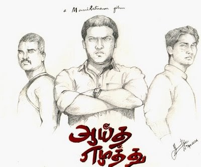 Aayutha Ezhuthu Download MP3 Song Download