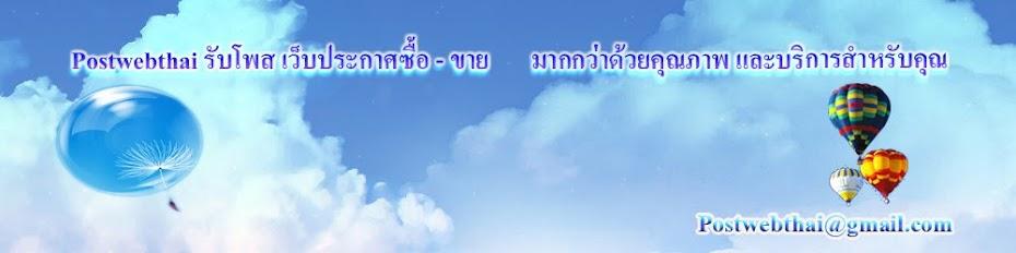 Postwebthai รับจ้างโพส โพสเว็บ รับโพสเว็บ โฆษณาเว็บ มากกว่าด้วยคุณภาพ และบริการสำหรับคุณ