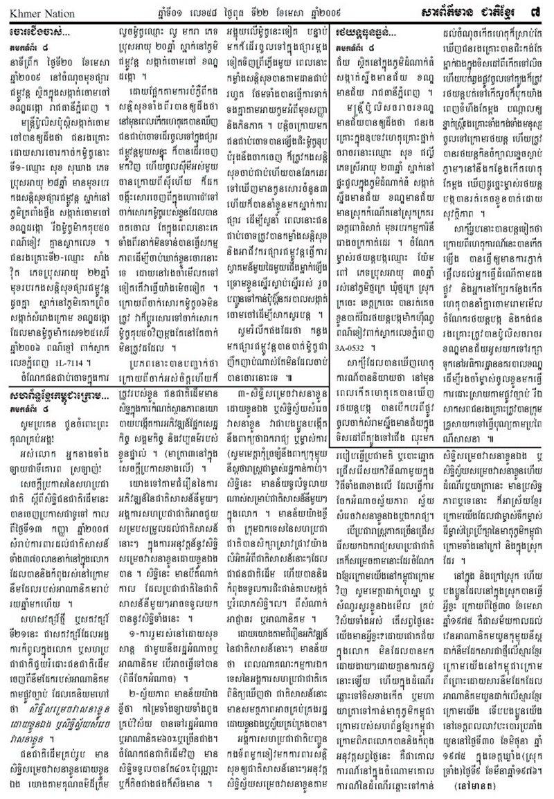 [Cheat-Khmer-58_7.jpg]