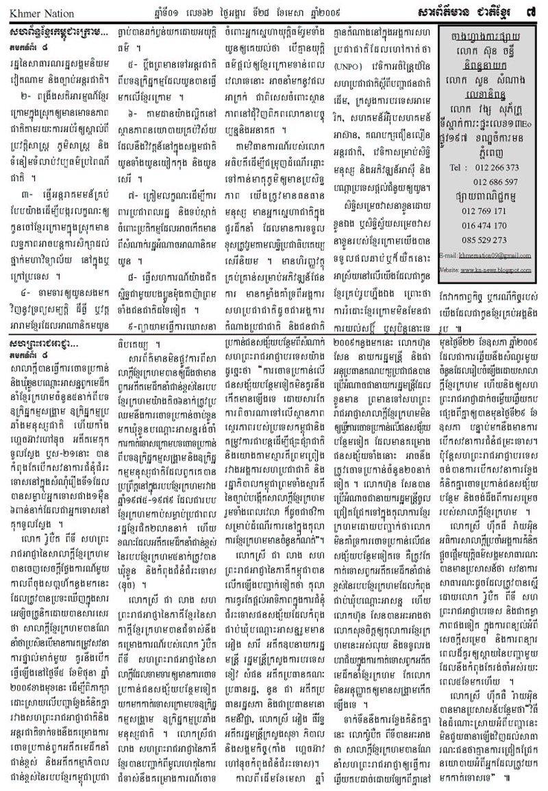 [Cheat-Khmer-62_7.jpg]