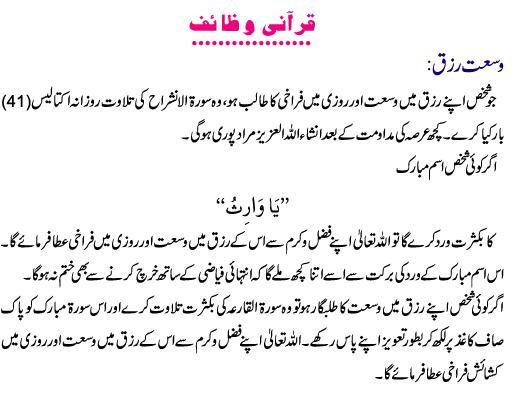 Qurani Wazaif Islamiwazaif