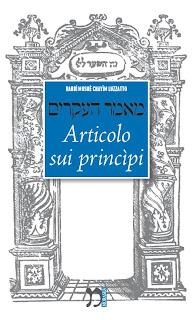 Maamar Haikarim - Rabbi Moshe Haim Luzzatto (Ramchal)