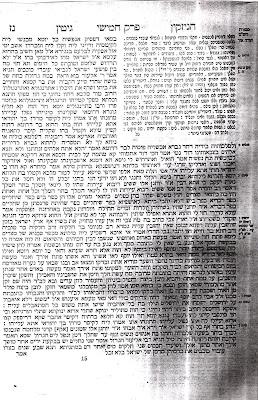 Talmud Bavli Ghittin 57a