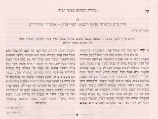 Rabbi Y. Y. Schneerson: bilancio del mese di Ellul