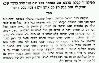 Preghiera di Rabbenu Tam in ebraico