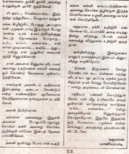 pages tamil storis