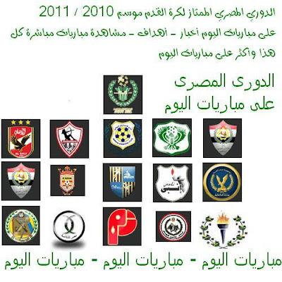 مشاهدة الدوري المصري