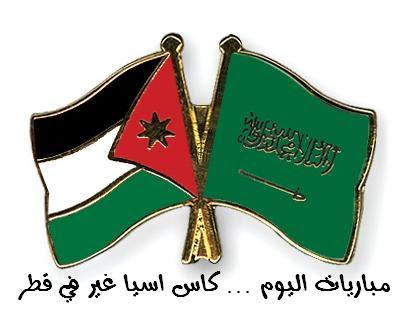 مباراة الأردن والسعودية